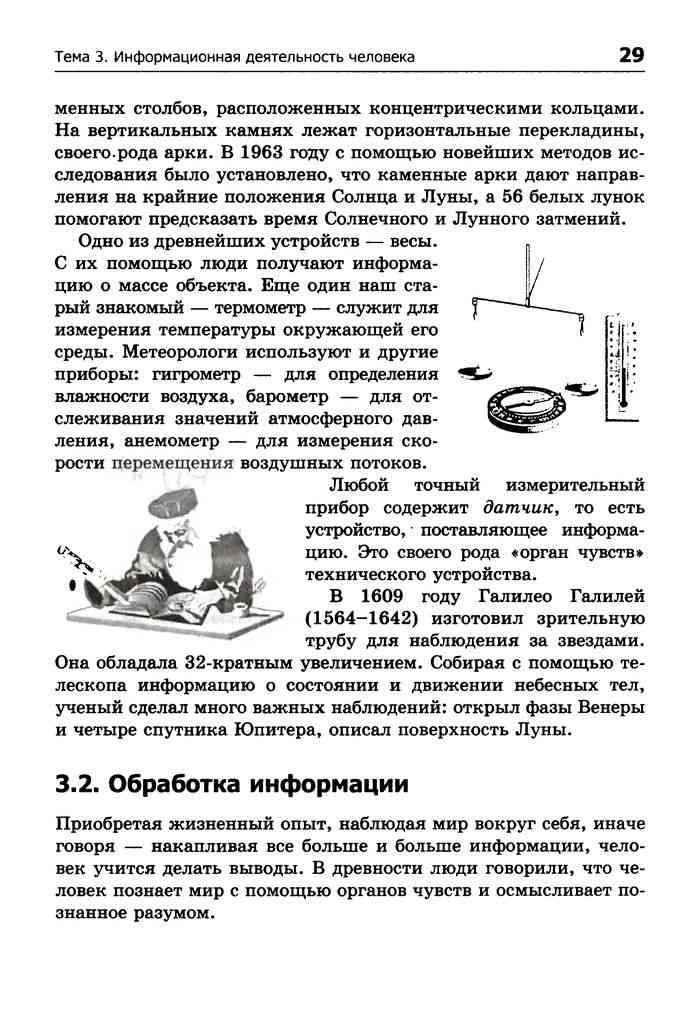Информатика Учебник 8-9 класс Макаровой бесплатно читать
